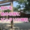 何か始めるための神頼みはここ!伊勢の猿田彦神社で道を開け!
