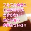 【名古屋みやげ 虎屋のういろ】フルフルの食感がイイ!名古屋出身の私が虎屋のういろを初めて食べて驚いた