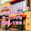 【名古屋 コメダコーヒー】名古屋の文化、モーニングをコメダコーヒーで満喫してきた