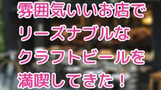 【クラフトビアマーケット 神保町店】クラフトビールをリーズナブルに飲むならここしかない!雰囲気バツグンな空間