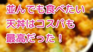 【日本橋 天丼 金子半之助】そびえ立つエビ天とはみ出すアナゴ!並んでも食べたい天丼はコスパも抜群だった