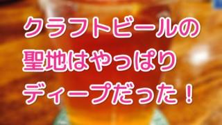 【両国 クラフトビール 麦酒倶楽部ポパイ】タモリ倶楽部にも出たクラフトビール好きの聖地!20時までは食べもの無料サービスもあるよ