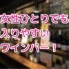 角打ち 神田小西 女性ひとりでも入りやすいワインバー!グラスワインのおいしさにまいった!