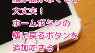 手が小さくても大丈夫!iPhone 6 Plus の画面上まで指を伸ばさなくても戻るボタンが押せるガラスフィルム!
