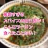 【西葛西 スパイス・ラー麺卍力】一面のパクチーが打ち消されるくらいのスパイスの香りがたまらない