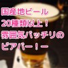 【六本木  クラフトビール アントン・ビー】国産地ビールも店員さんの雰囲気もサイコー!なお店