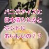 ネットで話題の「バニラアイスに日本酒」を試してみた