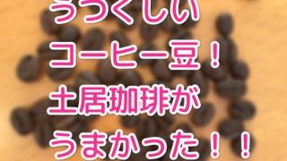 ハンドピックしたコーヒー豆がうつくしい 土居珈琲が猛烈にうまい