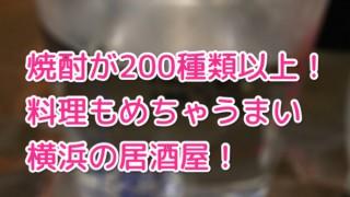 焼酎が200種類以上 料理もうまいし居心地もいい居酒屋 芋蔵 横浜鶴屋町店