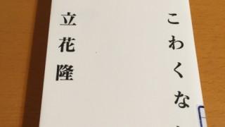 立花隆 著「死はこわくない」読書メモ