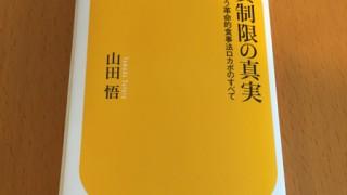 山田悟 著「糖質制限の真実」日本人にはロカボが効く #読書メモ