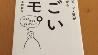 小西利行 著「すごいメモ。」使えるメモってこう書くのか! #読書メモ