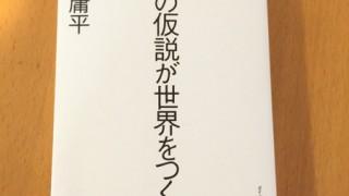 佐渡島庸平 著「ぼくらの仮説が世界をつくる」 仮説は考えて作るんじゃない #読書メモ