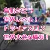 世界トップが目の前でデッドヒート!トライアスロン世界大会を横浜で見てきた!
