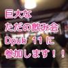 参加者180人の巨大飲み会Dpub 11 in 東京に参加します!今夜の2次募集を見逃すな!