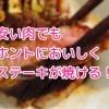安い肉でもホントにおいしくステーキが焼けるレシピ