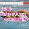 水泳の個人レッスンで、フォームの問題点も息継ぎがなんでできないかも分かった