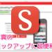 枚数制限なし!自動アップロードでバックアップに超便利なShoeboxって知ってる?
