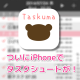ついにiPhoneでタスクシュートができる!高機能すぎるアプリ「たすくま(Taskuma)」がスゴい!
