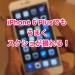 iPhone 6 Plusでうまくスクリーンショットを撮る方法