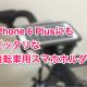 iPhone 6 Plusをサイクルコンピューターに!iPhone 6 Plusがピッタリ入る自転車用防水バイクマウント!
