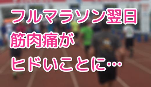 フルマラソン翌日、全身筋肉痛がヒドい