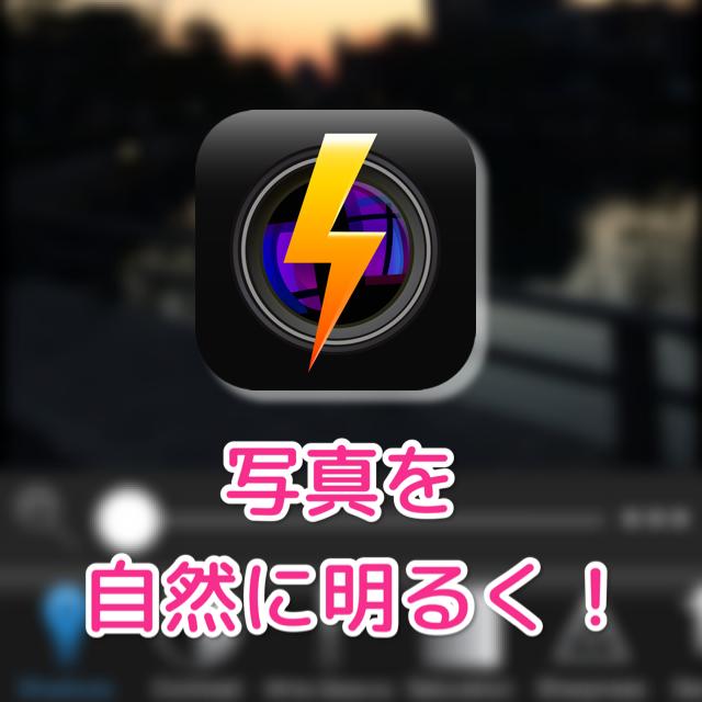暗い写真でも後から明るく!自然な仕上がりのiPhoneアプリがスゴい!
