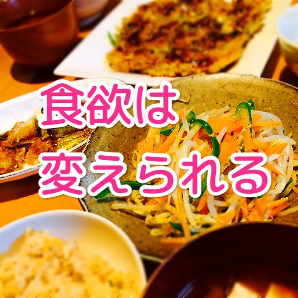【あなたは半年前に食べたものでできている by 村山 彩】食べたいものを食べたいだけ食べても太らない!食欲は変えられる!