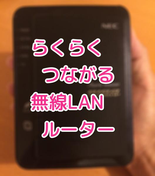 【AtermWG600HP PA-WG600HP】接続するまでたった2分!の無線LANルーターを買ってみた!