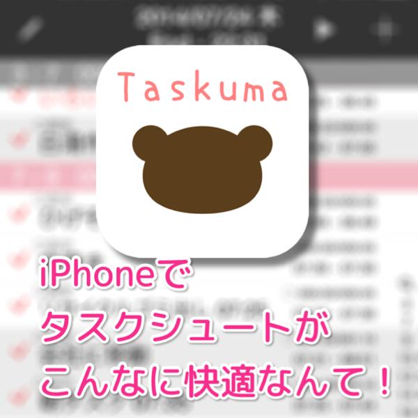 iPhoneでタスクシュートがこんなに快適!たすくま(Taskuma)を2週間使ったらもう手放せなくなった!