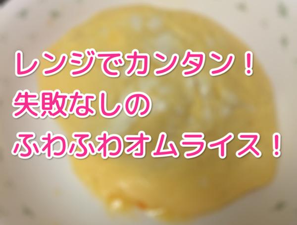 【チンするレシピ ふわふわオムライス】レンジ使ってたった3分でオムライス!子どもと一緒に作ってみよう!