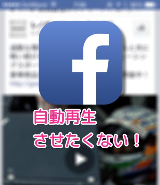 iPhoneのFacebookアプリで動画の自動再生をやめる方法
