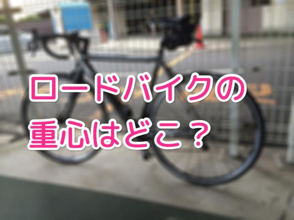 ロードバイクってどこに体重かければいいの?
