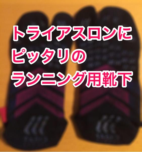 【タビオ 足袋ソックス】五本指より履きやすい!足袋型ランニング用靴下を買ってみた!