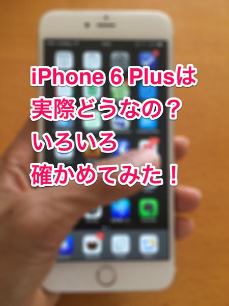 大きさは?指は届くの?iPhone 6 Plusを買って気になること6つを確かめてみた!