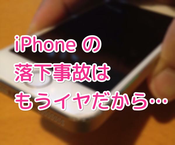 iPhone 6 Plus を守るために!ホントは裸族派の私が買ったパーツを紹介します