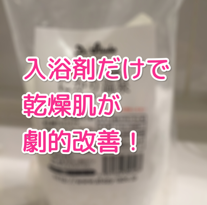 【Dr.Itsuko にがり温泉】子どものひどい乾燥肌が劇的改善!入浴剤だけでこんなに変わるなんて!