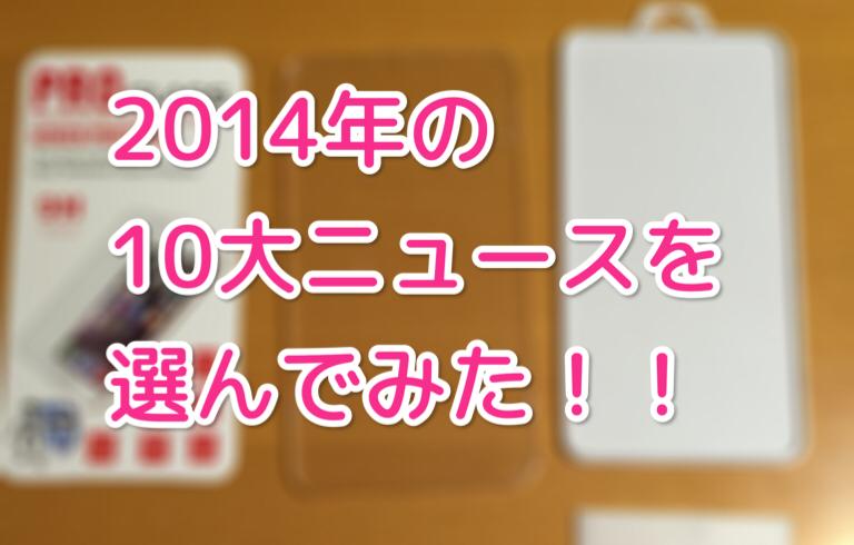 土台作りの1年!2014年のココロ動いた10大ニュース!