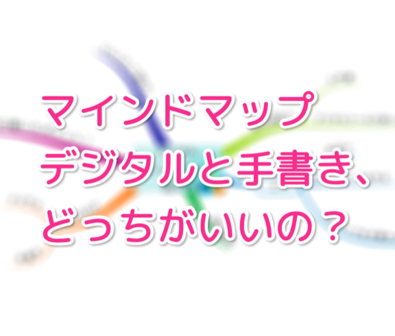 【デジタルマインドマップ超入門 by 金子正晃】両刀使いでいいとこ取り!マインドマップは手書きとデジタルを使い分けよう!