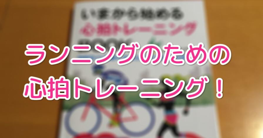 【いまから始める心拍トレーニングBOOK by 山と溪谷社】フルマラソンを完走するための効率的なトレーニング!心拍数をうまく使おう!