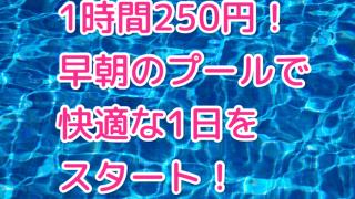 浜町と月島なら朝7時から公営プールで泳げる!しかも1時間250円!こりゃトレーニングにもってこい!