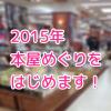ナンバーワンはどこ?東京の本屋めぐり始めます!