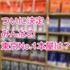 みんなの好きな本屋はここだった!東京の好きな本屋アンケート結果発表!