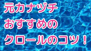 元カナヅチの私が半年かけてつかんだクロールを泳ぐための5つのコツ!