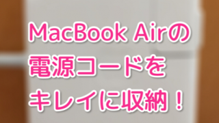 MacBook Airの電源アダプタのコードをキレイに収納する方法2.0