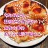 【麻布十番 ダリアン 大連餃子基地】「マツコの知らない世界」で紹介されたおしゃれなお店であみあみ餃子を食べてきた!