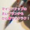 マインドマップのブランチがめっちゃ気持ちよく書ける!筆ペンってこんなに快適!!