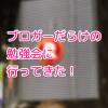 ブロガーだらけの勉強会!第28回東京ブロガーミートアップに参加!してきた