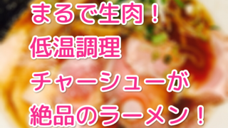 【南船橋 ラーメン 松戸富田製麺ららぽーとTOKYO-BAY店】これは生肉か?低温調理の紅白チャーシューが激ウマ!