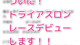 【あと86日】トライアスロンデビュー戦決めました!トライアスリートデビューするぞ!!